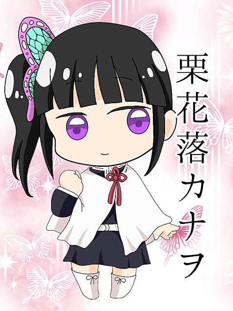 カナヲイラストミニキャラ可愛い
