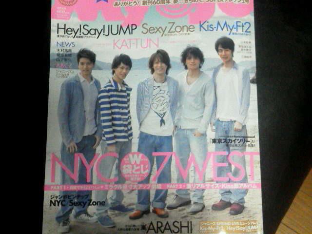 7月号Myojoの画像 プリ画像   7月号Myojo [14497586]