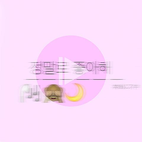 韓国語 ハングル 保存→いいねの画像(プリ画像)