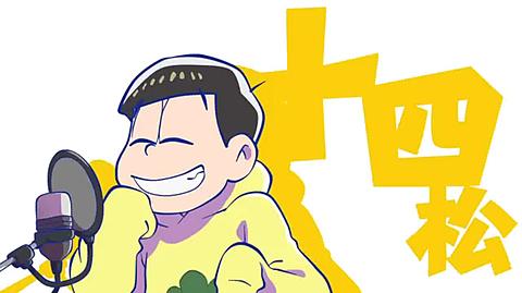 十四松〜うししっ(*´艸`*)〜