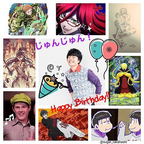 じゅんじゅん!Happy Birthday!!の画像(プリ画像)