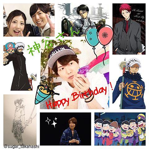 神谷さん誕生日おめでとうございます!の画像(プリ画像)
