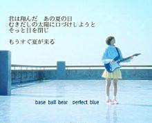 Blueの画像(Ballに関連した画像)