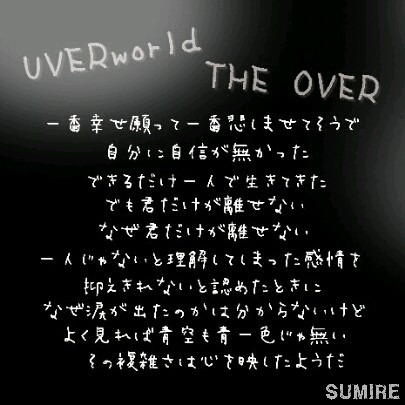 UVERworld-THE OVERの画像(プリ画像)