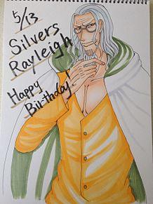 レイさん誕生日おめでとう!の画像(シルバーズ・レイリーに関連した画像)