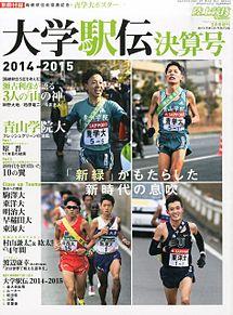 大学駅伝 決算号 2014年度の画像(駅伝に関連した画像)