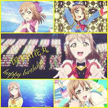 happy birthday!国木田花丸!
