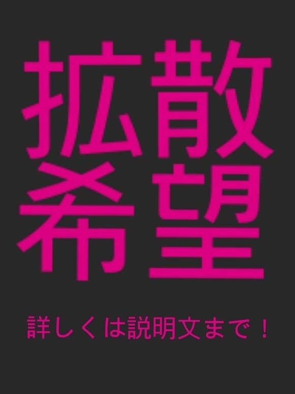 拡散希望!!!の画像 プリ画像   拡散希望!!! [28347694]