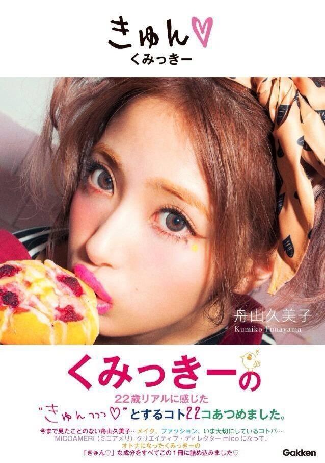 舟山久美子の画像 p1_20