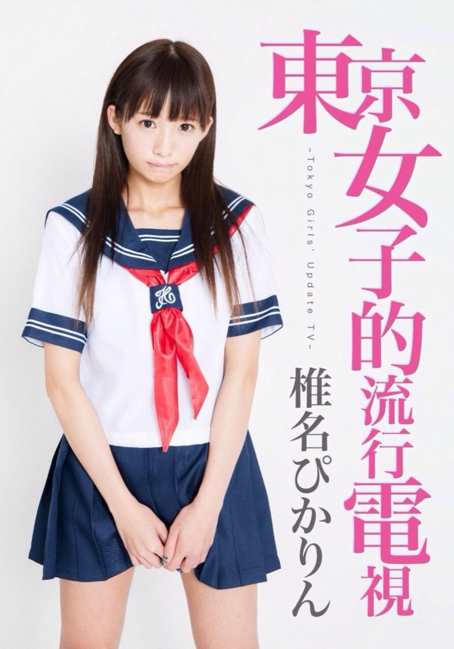 椎名ひかりの画像 p1_36