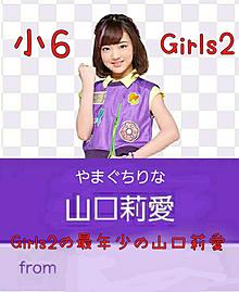 Girls2の末っ子莉愛の画像(ミラーに関連した画像)