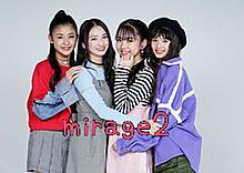 mirage2の画像(石井に関連した画像)