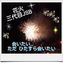三代目JSB 歌詞画 花火 プリ画像