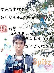 スピッツ/桃 プリ画像