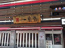 博多ラーメン名店一風堂の画像(一風堂に関連した画像)