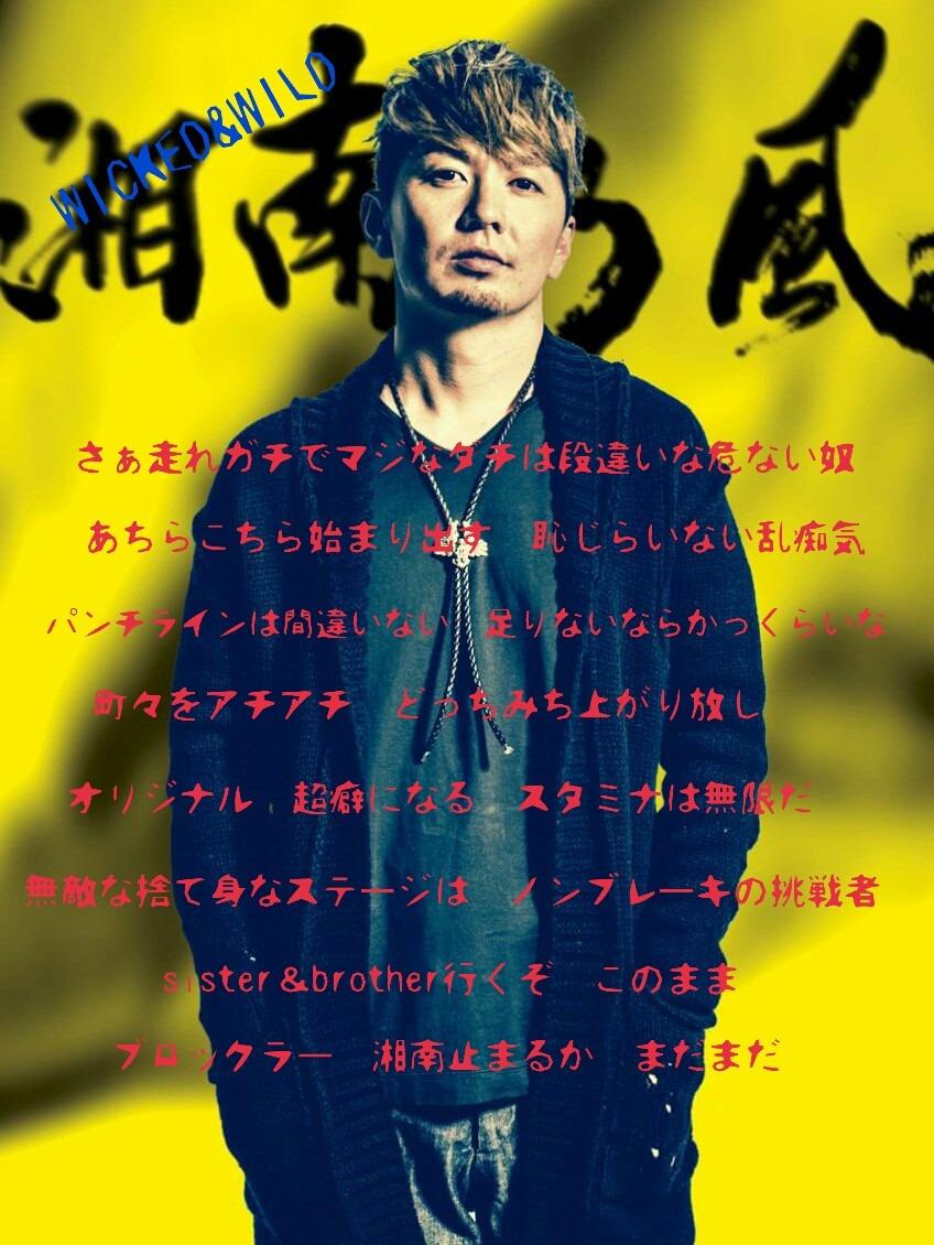 湘南乃風の画像 p1_27