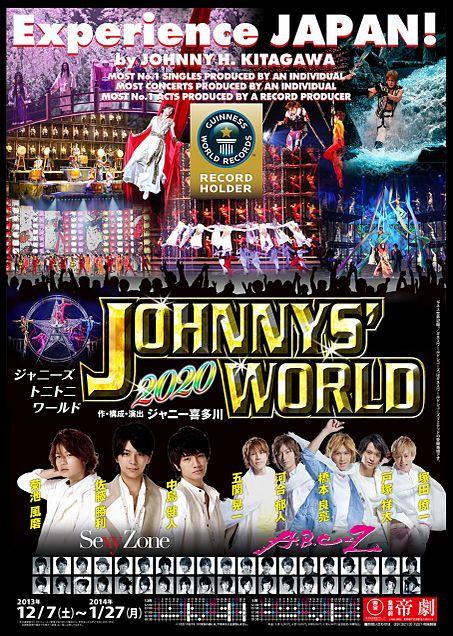 JOHNNYS'★2020★WORLDの画像 プリ画像