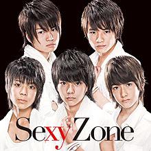 Sexy Zone ジャケットの画像(プリ画像)