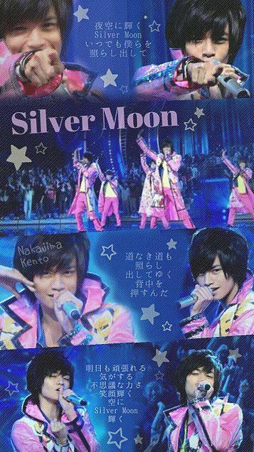 Silver Moon 中島健人の画像 プリ画像