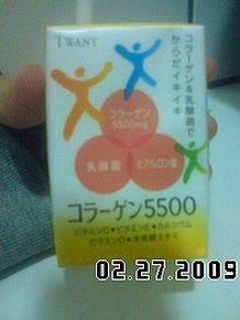 コラーゲン5500の画像(美容・健康に関連した画像)