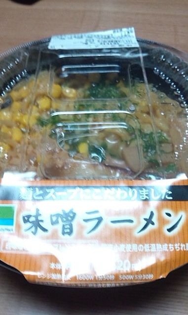 味噌ラーメン 白味噌 赤味噌 低温熟成 ちぢれ麺の画像 プリ画像