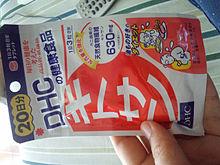 キトサン サプリメント 健康食品 DHCの画像(健康食品に関連した画像)