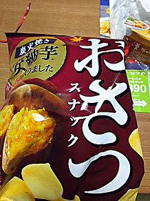 おさつスナック お菓子 安納芋 さつま芋 炭火焼きの画像(安納芋に関連した画像)