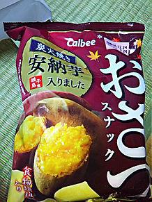 おさつスナック 安納芋 カルビー お菓子 炭火焼きの画像(安納芋に関連した画像)