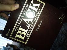 BLACK チョコレート アイス 箱の画像(プリ画像)