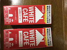 ホワイトコーヒー 明治 精神的ストレスを低減 珈琲 GABAの画像(プリ画像)