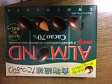 アーモンドチョコレート お菓子 食物繊維たっぷりの画像(アーモンドに関連した画像)