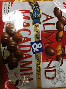アーモンドチョコレート お菓子 マカダミアナッツの画像(アーモンドに関連した画像)
