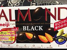 明治 アーモンドチョコレート BLACK お菓子の画像(アーモンドに関連した画像)