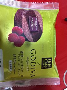 GODIVA チョコレートケーキ LAWSON 数量限定の画像(数量限定に関連した画像)