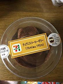 ティラミスコーヒーゼリー セブンイレブン デザート スイーツの画像(コーヒーゼリーに関連した画像)