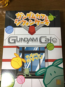 ガンダムカフェ シフォンケーキ スイーツの画像(シフォンケーキに関連した画像)