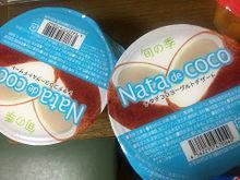 旬の季 ナタデココヨーグルトデザート ゼリーの画像(ヨーグルトに関連した画像)
