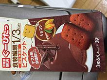 ぐーぴたっ ビスケット ショコラの画像(ぐーぴたっに関連した画像)