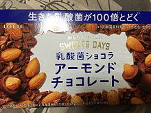 乳酸菌ショコラ アーモンドチョコレート お菓子の画像(アーモンドに関連した画像)