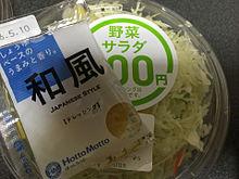野菜サラダ 和風ドレッシング ほっともっとの画像(#野菜サラダに関連した画像)