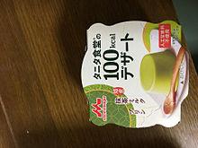 タニタ食堂のデザート 抹茶ミルクプリンの画像(タニタに関連した画像)