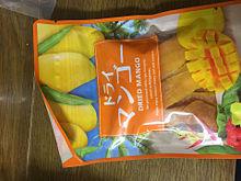 ドライフルーツ 南国 果物の画像(ドライフルーツに関連した画像)