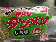 便利なタンメン しお味の画像(便利に関連した画像)