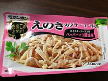 えのきのソテーソース ペッパーマヨ醤油 おかずの画像(パーマに関連した画像)