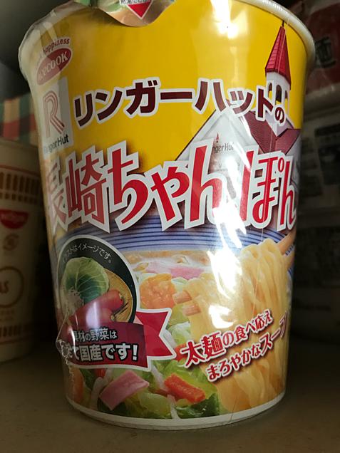 カップ リンガーハット 長崎ちゃんぽん