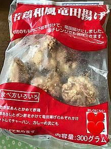 若鳥和風竜田揚げ お肉の画像(竜田揚げに関連した画像)