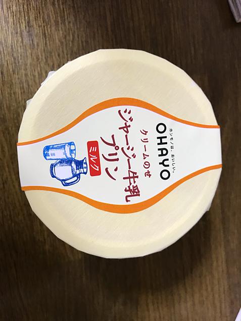 OHAYO ジャージー牛乳プリンの画像 プリ画像