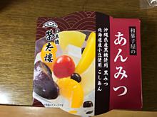 和菓子屋のあんみつ 和スイーツの画像(和スイーツに関連した画像)