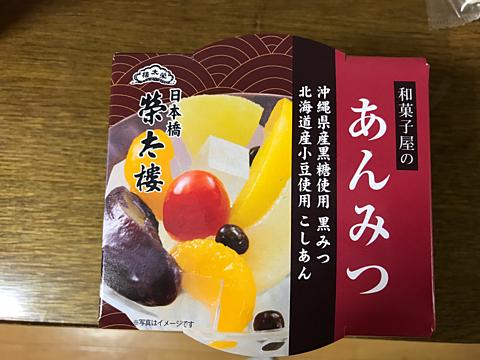 和菓子屋のあんみつ 和スイーツの画像(プリ画像)