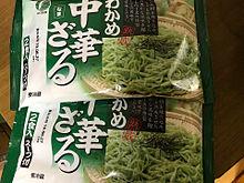 わかめ中華ざる 麺類 プリ画像